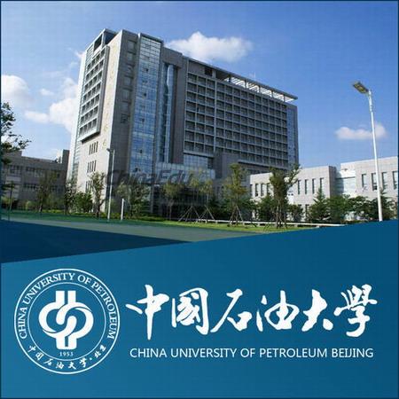 中国石油大学专升本专业